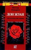 Книга Дон Жуан (рассказано им самим) автора Петер Хандке