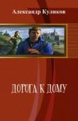 Книга Дорога к дому (СИ) автора Александр Куликов