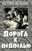 Книга Дорога к подполью автора Евгения Мельник