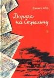 Книга Дорога на Стрельну автора Даниил Аль
