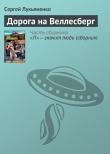 Книга Дорога на Веллесберг автора Сергей Лукьяненко