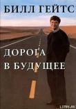 Книга Дорога в будущее автора Билл Гейтс