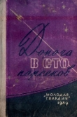 Книга Дорога в сто парсеков автора Аркадий и Борис Стругацкие