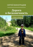 Книга Дорога вбесконечность автора Сергей Виноградов