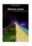 Книга Дороги души автора Виктор Кухленко