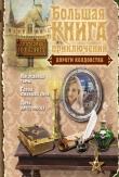Книга Дороги колдовства (сборник) автора Екатерина Неволина