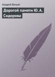 Книга Дорогой памяти Ю.А.Сидорова автора Андрей Белый