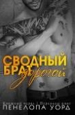 Книга Дорогой сводный брат (ЛП) автора Пенелопа Уорд