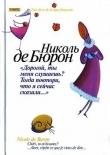 Книга Дорогой, ты меня слушаешь?.. автора Николь де Бюрон