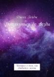 Книга Дотянутьсядозвезды автора Джесс Пейдж