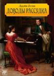 Книга Доводы рассудка автора Джейн Остин