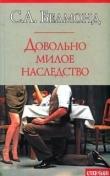 Книга Довольно милое наследство автора С. Белмонд