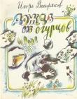 Книга Дождь из огурцов (сборник) автора Игорь Востряков