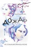 Книга Дождь (ЛП) автора Аманда Сан