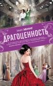 Книга Драгоценность автора Эми Эвинг