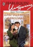 Книга Драгоценный бриллиант автора Джудит Мак-Уильямс (Макуильямс)