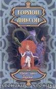 Книга Дракон и Король Подземья автора Гордон Руперт Диксон