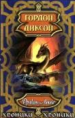 Книга Дракон на войне (Дракон и Джордж IV) автора Гордон Руперт Диксон