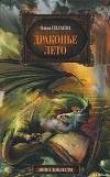 Книга Драконье лето автора Ольга Силаева