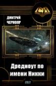 Книга Дредноут по имени Никки (СИ) автора Дмитрий Чернояр
