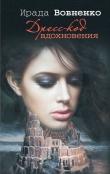 Книга Дресс-код вдохновения автора Ирада Вовненко