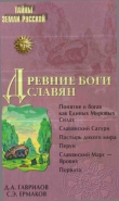 Книга Древние боги славян автора Дмитрий Гаврилов