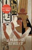 Книга Древний Египет автора Энтони Холмс