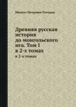 Книга Древняя русская история до монгольского ига. Том 1 автора Михаил Погодин