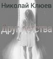 Книга Друг детства (СИ) автора Николай Клюев