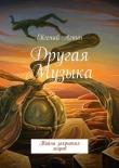 Книга Другая Музыка автора Евгений Агнин