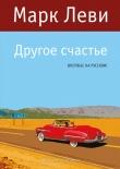 Книга Другое счастье автора Марк Леви