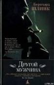 Книга Другой мужчина автора Бернхард Шлинк