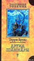 Книга Друид Шаннары автора Терри Брукс