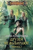 Книга Друзей не выбирают. Эпизод I автора Анна Кувайкова