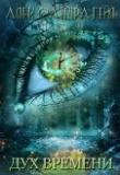 Книга Дух времени (СИ) автора Александра Гейл