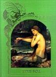 Книга Духи вод автора авторов Коллектив