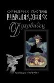 Книга Духовидец ( Из воспоминаний графа фон О***) автора Фридрих Иоганн Кристоф Шиллер
