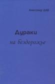 Книга Дураки на бездорожье автора Александр Дударенко