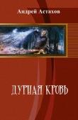 Книга Дурная кровь (СИ) автора Андрей Астахов