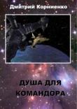 Книга Душа для Командора автора Дмитрий Корниенко