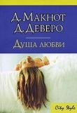 Книга Душа любви автора Джудит Макнот