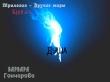 Книга Душа (СИ) автора Варвара Гончарова