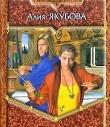 Книга Душа Ужаса. Мозаика осколков души (СИ) автора Алия Якубова