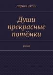 Книга Души прекрасные потёмки автора Лариса Ратич