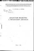 Книга Душистые вещества с мускусным запахом автора Л. Шулов