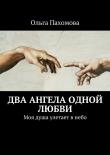 Книга Два ангела одной любви автора Ольга Пахомова