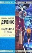 Книга Две автора Марина и Сергей Дяченко