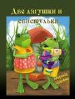 Книга Две лягушки и свистулька (СИ) автора Марина Царева