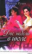 Книга Две недели в июле автора Николь Розен