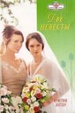 Книга Две невесты автора Кристина Лестер
